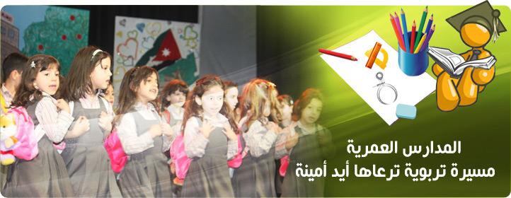 المدارس العمرية 4